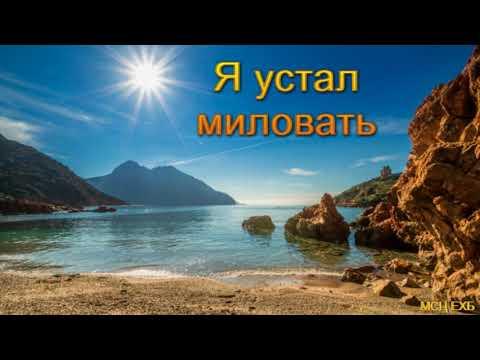 """""""Я устал миловать"""". В. Широбоков. МСЦ ЕХБ."""