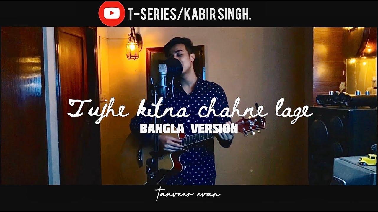 Tomar kotha   Tujhe kitna chahne lage - Tanveer Evan. Bangla version   Studio Cover   Kabir Singh.(360p)