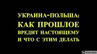 Украина-Польша: Как прошлое вредит настоящему и что с этим делать