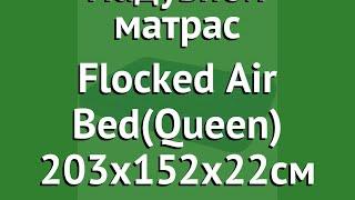 Надувной матрас Flocked Air Bed(Queen) 203x152x22см (BestWay) обзор 67003 BW