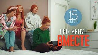 100 тысяч минут вместе - 15 серия - Лирическая комедия | Новые Сериалы 2021