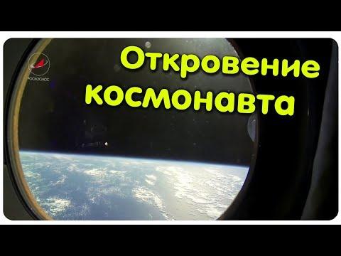 Признание космонавта о форме планеты. Суд плоскоземца.
