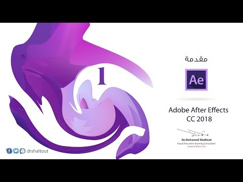 Adobe After Effects CC 2018 شرح برنامج