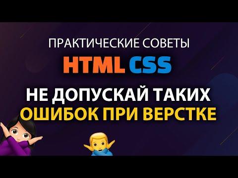 Ошибки начинающих при верстке сайтов на HTML и CSS