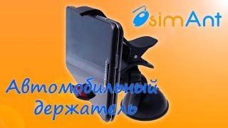 Универсальный автомобильный держатель для смартфона(Страница товара на видео: http://goo.gl/9PQc0m Универсальный держатель-прищепка для смартфона или GPS-навигатора..., 2014-04-07T21:04:41.000Z)