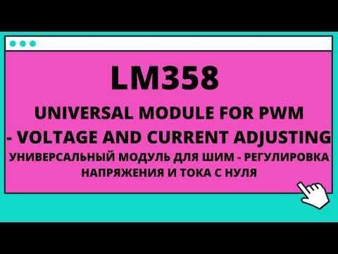 LM358 VOLTAGE, CURRENT ADJUSTING, УНИВЕРСАЛЬНЫЙ МОДУЛЬ ДЛЯ БП / РЕГУЛИРОВКА НАПРЯЖЕНИЯ И ТОКА С НУЛЯ