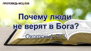 Почему люди не верят в Бога? Охотский Л.П. Проповедь. МСЦ ЕХБ