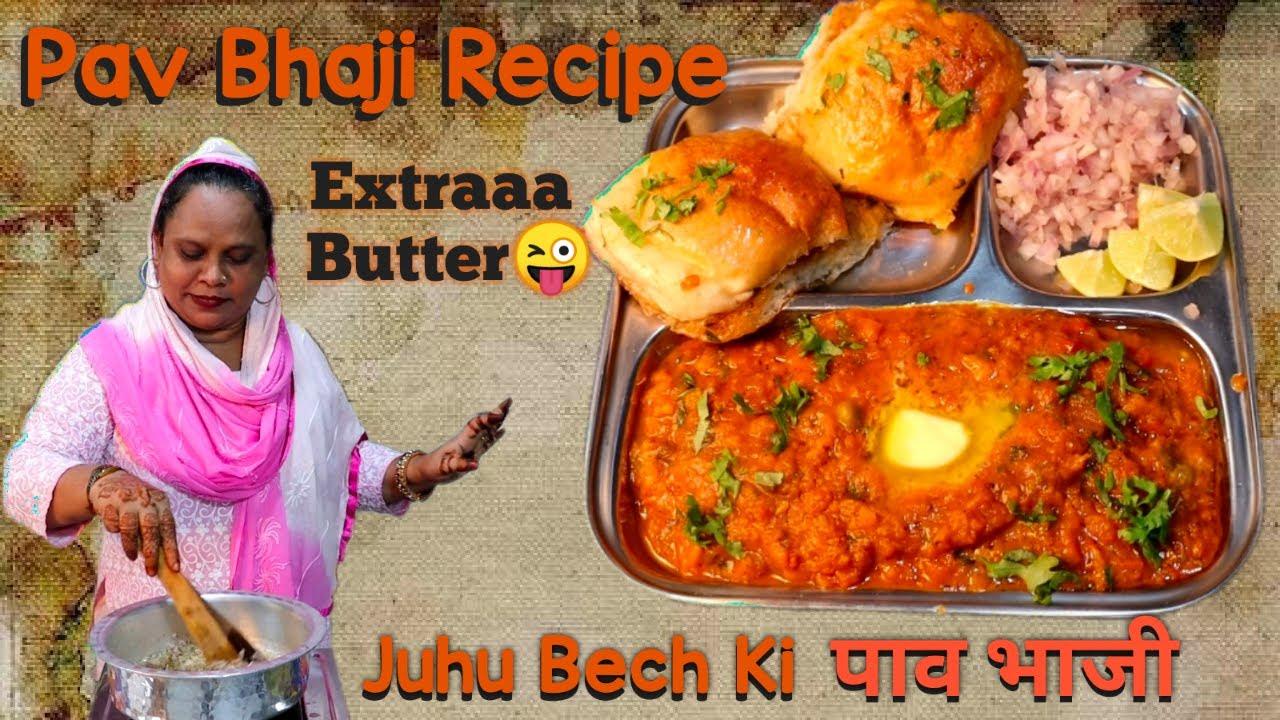 Original Pav Bhaji Recipe | Juhu Beach Ki Pav bhaji Recipe | Homemade Pav Bhaji Recipe