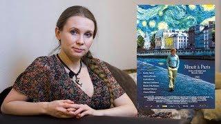Фильмы о творчестве - ПОЛНОЧЬ В ПАРИЖЕ (реж. Вуди Ален)