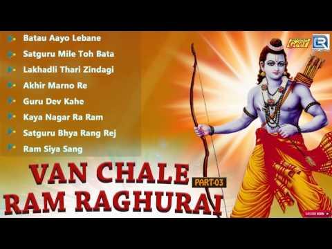 Moinuddin Manchala Hit Bhajan   Van Chale Ram Raghurai   Part 3   Rajasthani Devotional Songs