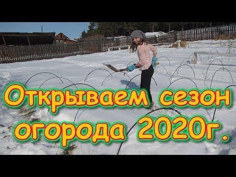 Открыли сезон огорода в 2020 году. (02.20г.) Семья Бровченко.