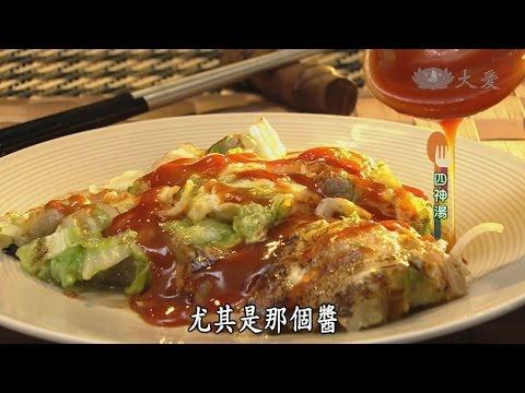【現代心素派】20140717 - 香積料理 - 素蚵仔煎&四神湯