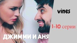 Джими [shevgi] и Аня - Подборка вайнов