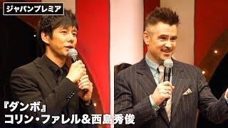 コリン・ファレル、西島秀俊からのコメントにビビる!?映画『ダンボ』ジャパンプレミア 舞台あいさつ