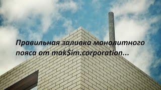 Правильная заливка монолитного пояса своими руками.mak$im.corporation vlg_style(https://www.youtube.com/channel/UCvStDJ2FTFiEjBZ_d3ABZmg?view_as=public Жми на ссылку и начинай строить свой дом вместе с нами!!! Как залить..., 2016-11-06T04:18:28.000Z)