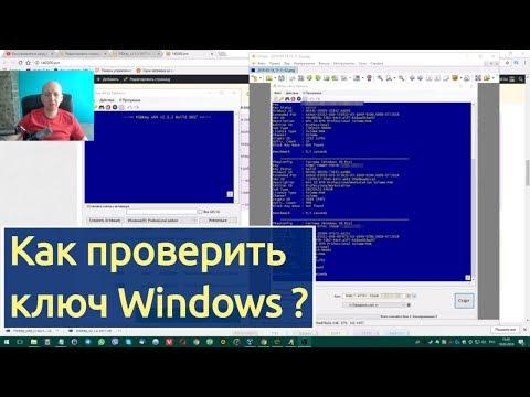 Как проверить ключ Windows ?