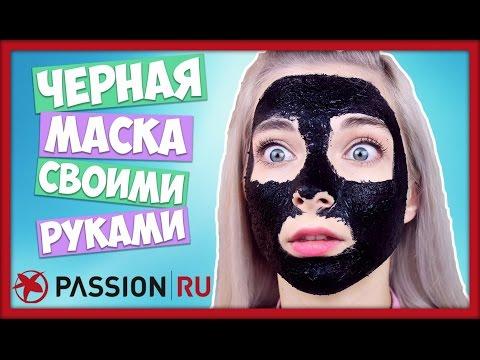 Черная маска от черных точек своими руками/ Смотреть всем!