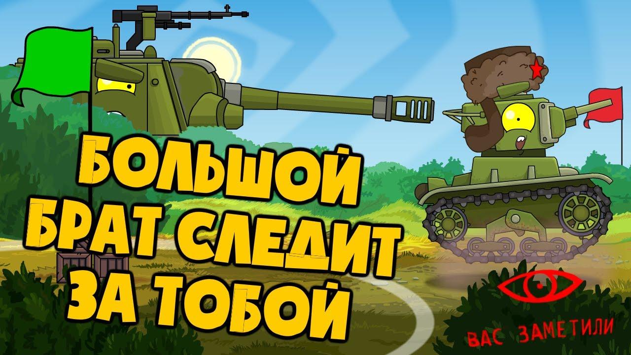 Ремастер серии / Большой брат следит за тобой - мультики про танки