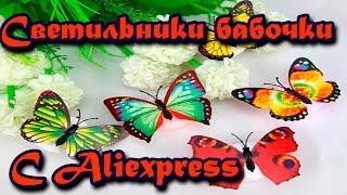 Ночник в виде бабочки из Китая.  Детский ночник светильник с Aliexpress.(Всем привет! Сегодня на распаковке уникальные бабочки ночники, которые идеально подойдут для размещения..., 2015-12-14T09:56:21.000Z)