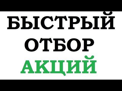 Быстрый отбор акции на Московской бирже!