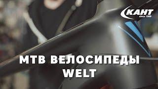 Обзор горных велосипедов Welt 2019