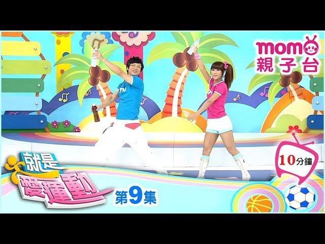 就是愛運動【掰掰袖運動】| 唱跳【彈珠汽水】| 第9集 | 跟著海苔哥哥與泡芙姐姐一起動動身體 | momo親子台【官方HD完整版】S1 EP 09