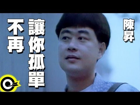 陳昇 Bobby Chen【不再讓你孤單 Don't Leave Me Alone Anymore】Official Music Video