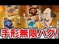 【妖怪ウォッチ3】神妖怪と無限に戦える!さらにミステリーレジェンドも無限!手形もストーンも減らないスキヤキ限定のバグ技!妖怪ウォッチ3 スキヤキの実況プレイ攻略動画 Yo-kai Watch 3