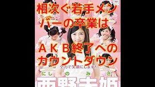 """文春砲""""AKB48・西野未姫が 卒業発表、相次ぐ若手メン卒業は 「AKB終了」..."""