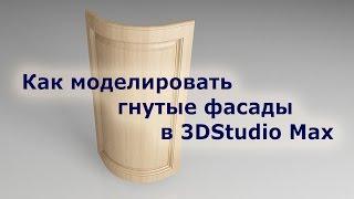 Как моделировать гнутые фасады в 3DStudio Max