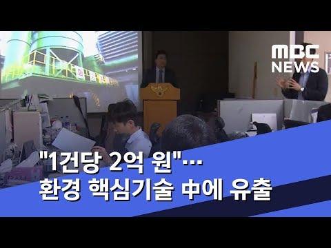 """""""1건당 2억 원""""…환경 핵심기술 中에 유출 (2018.09.14/뉴스투데이/MBC)"""