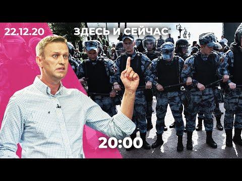 Расследование отравления Навального: реакция Кремля / Протесты в Армении