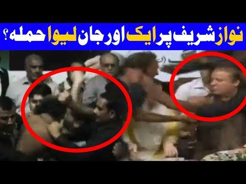 Another Attempt Of Attack on Nawaz Sharif In Jalsa ?- 28 May 2018 - Dunya News