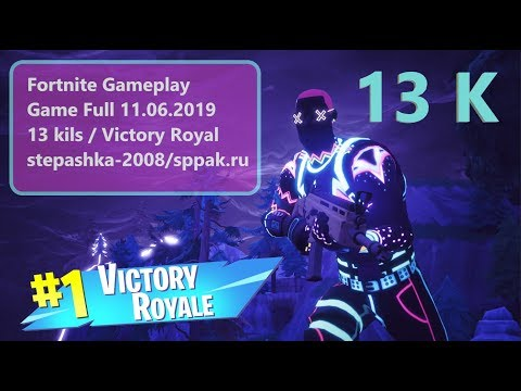 13 Kils 05/07/19 Fortnite Gameplay, Victory, No Commentary
