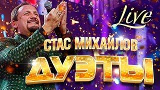 Стас Михайлов – Дуэты (Live) / Stas Mikhailov - Duets (Live)