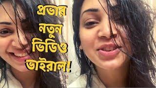 প্রভার নতুন ভিডিও ভাইরাল! Sadia Jahan Prova