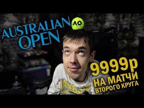 Теннис. Australian Open. 9999 на матчи второго круга