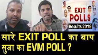 मोदी-कन्हैया-राजनाथ का क्या होगा ? SAYED SUJA ON EVM EXIT POLL
