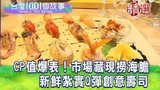 【台灣1001個故事 精選】CP值爆表!市場內藏現撈海膽 新鮮、紮實Q彈創意壽司