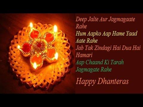 Beautiful happy dhanteras greetings sms best wishes quotes beautiful happy dhanteras greetings sms best wishes quotes whatsapp video message m4hsunfo