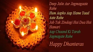 Beautiful Happy Dhanteras Greetings, SMS, Best wishes, Quotes, Whatsapp video message