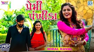Premi Pankhida Hiral Raval | New Love Song | Full HD | Latest Gujarati Song