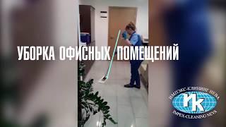 Текущая уборка офиса