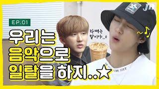 JYP 사옥에서 디스곡 써버림🔥 스트레이 키즈ㅣEP.1
