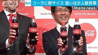 コカ・コーラに新サイズ仲間入り 狙いは少人数世帯(19/11/01)