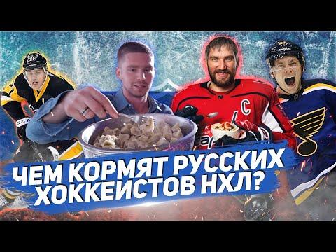 ОВЕЧКИН, МАЛКИН, ТАРАСЕНКО - КАКУЮ еду ЛЮБЯТ РУССКИЕ ЛИДЕРЫ НХЛ?