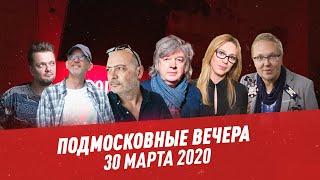 Подмосковные вечера — 30 марта 2020
