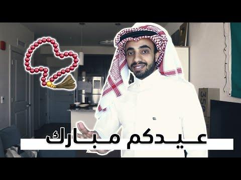 ليه تأخر احتفال العيد عندنا || Happy Eid