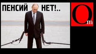 Путин подписал себе приговор, пенсионные деньги отдав армии