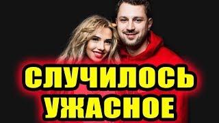 Дом 2 новости 4 мая 2018 (4.05.2018) Раньше эфира